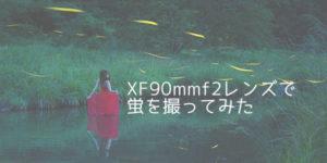 XF90mmF2で蛍撮影