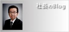 ナカイ写真工房 社長のブログ