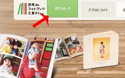 岡山でフォトブックを作るならナカイ