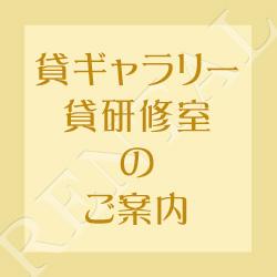 岡山の貸ギャラリー・貸研修室