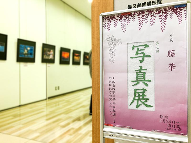 第7回写友藤華写真展