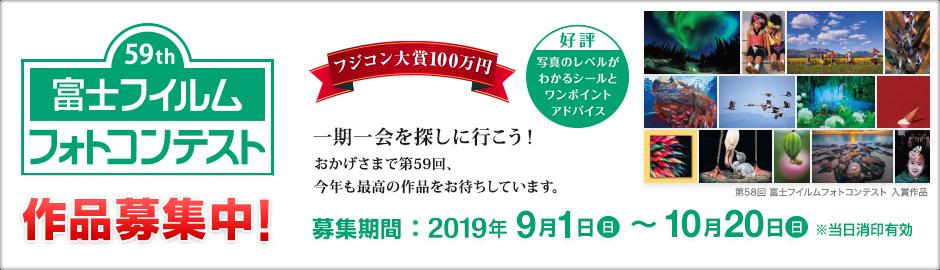 第59回富士フィルムコンテスト