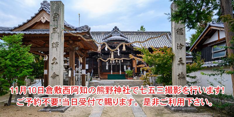 倉敷西阿知 熊野神社