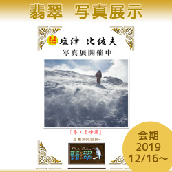 冬・名峰景