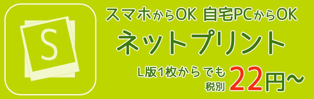 岡山のネットプリントならナカイ写真工房