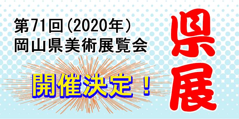 第71回(2020年)岡山県美術展覧会