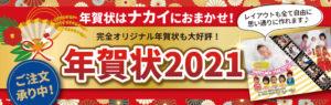 2021年ナカイ年賀状