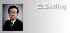 ナカイ写真工房 会長のブログ