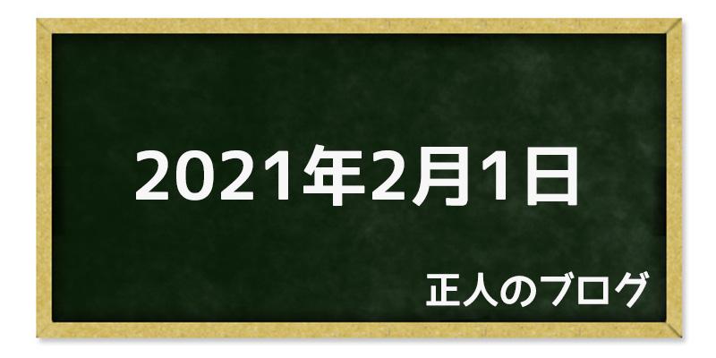 アイキャッチ20210201