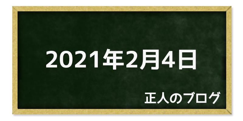 アイキャッチ20210204