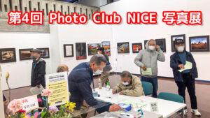 第4回Photo Club NICE写真展