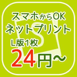 岡山倉敷のネットプリント